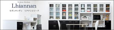 リアナン食器棚