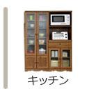 キッチン収納食器棚