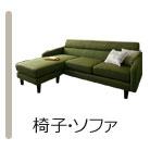 椅子・ソファ