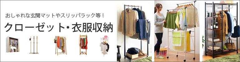 クローゼット・衣類収納